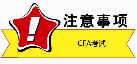 CFA,CFA考试,特许金融分析师