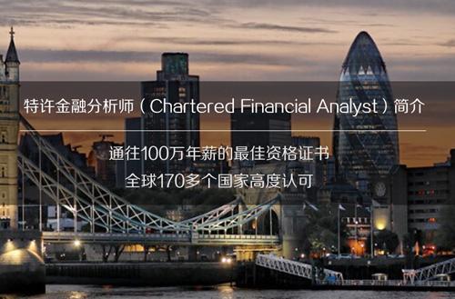 CFA,CFA培训,CFA报名,CFA考试时间,美国特许金融分析师