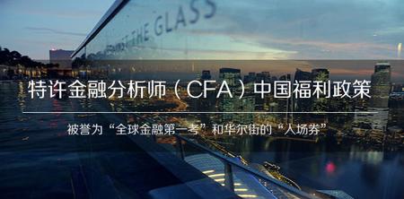 CFA,CFA培训,CFA考试,CFA2016报名费用,特许金融分析师
