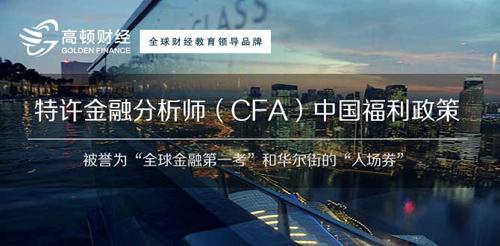 CFA,CFA培训,CFA2016报名时间,2016CFA考试,金融分析师