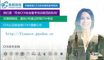 CFA,CFA培训,CFA2016报名时间,2016CFA考试,特许金融分析师