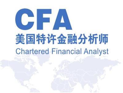 CFA,CFA一级,CFA考试,CFA报名,特许金融分析师
