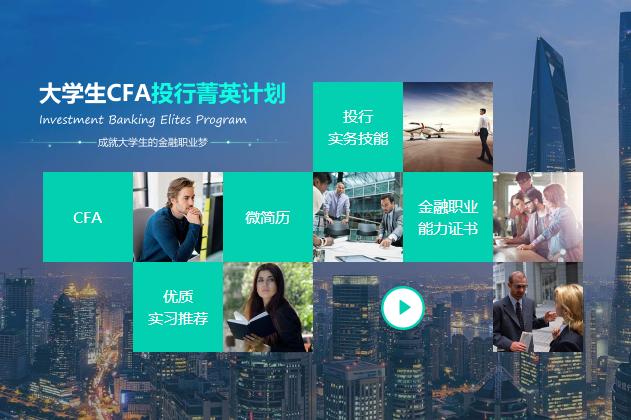 大四可以参加CFA二级考试,大学生投行菁英计划,大学生参加cfa考试