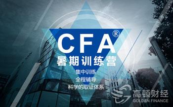 CFA暑期集训营,cfa暑假班,从cfa学渣到学霸