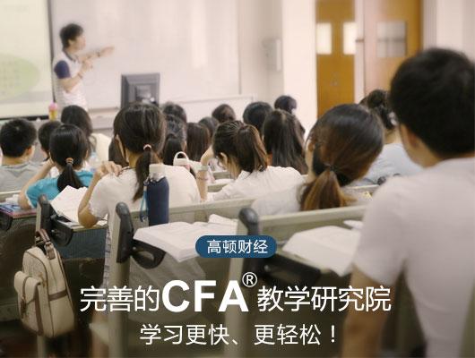 高顿CFA提醒,2018年CFA奖学金申请,cfa奖学金助学金申请