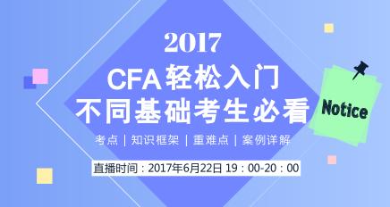 CFA轻松入门,cfa基础考生必看,cfa入门介绍