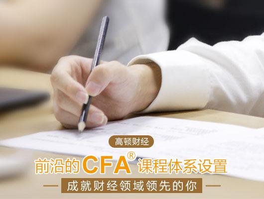 12月CFA一级复习攻略,CFA一级复习攻略详细,2017CFA一级必备