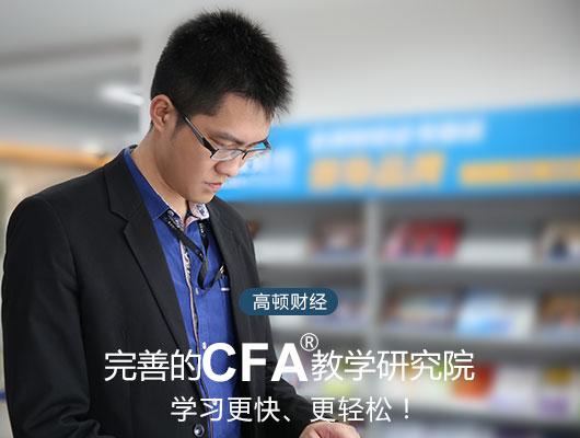现在开始考CFA,考CFA**时机,考CFA需要具备什么
