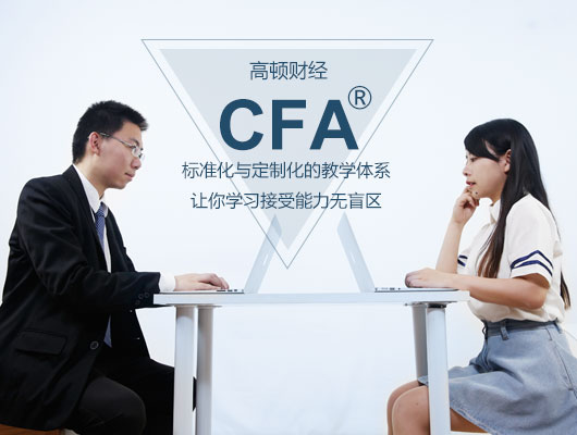 CFA职业前景,cfa领域和职位,