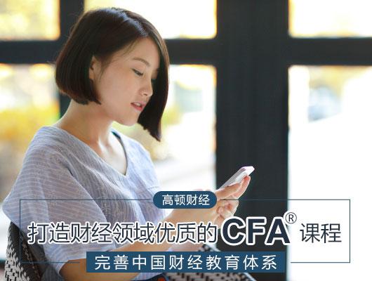2018年参加CFA考试,cfa含金量如何