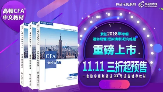 高顿CFA一级中文教材,CFA一级中文教材
