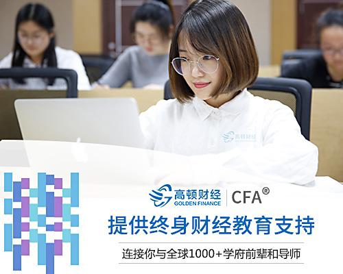 CFA一级,cfa培训,cfa考试