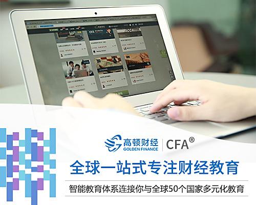 CFA考试,CFA学习