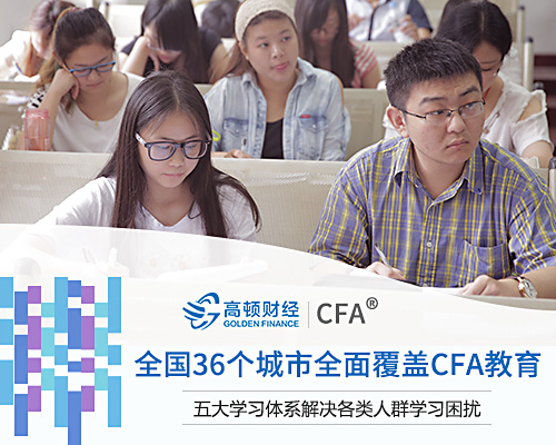 通过CFA三级的学长的过来之谈