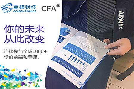 Cfa助你拿到通往人生成功道路的通行证--致快毕业的你