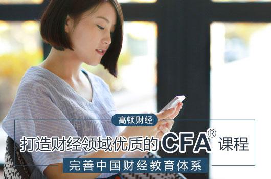 CFA考试资格