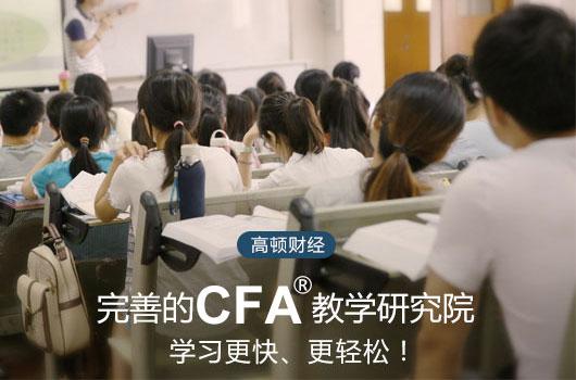 CFA考试备考时间